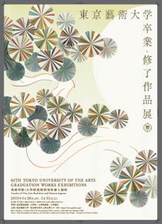 第63回 東京藝術大学卒業・修了作品展