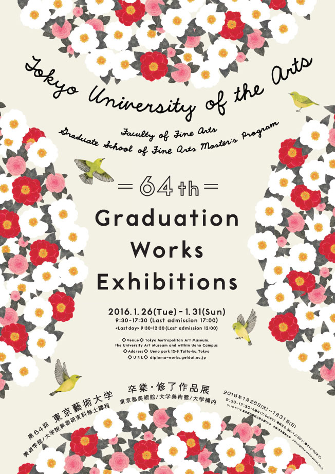 第64回 東京藝術大学卒業・修了作品展