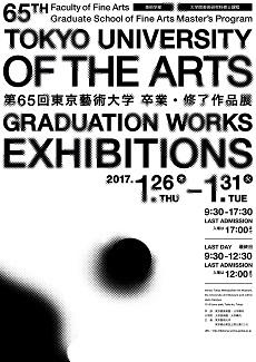 第65回 東京藝術大学卒業・修了作品展