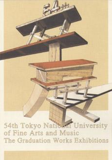 第54回東京藝術大学卒業・修了作品展