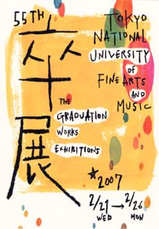第55回東京藝術大学卒業・修了作品展