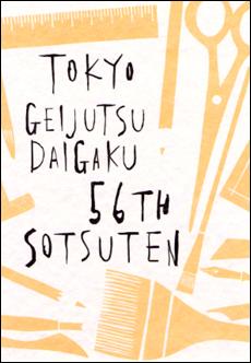 第56回東京藝術大学卒業・修了作品展