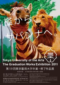第59回東京藝術大学卒業・修了作品展