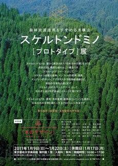 森林資源活用をすすめる木構法 スケルトンドミノ[プロトタイプ]展