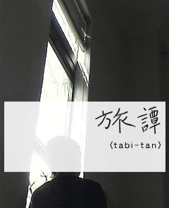 油画研究企画展2002『旅譚』