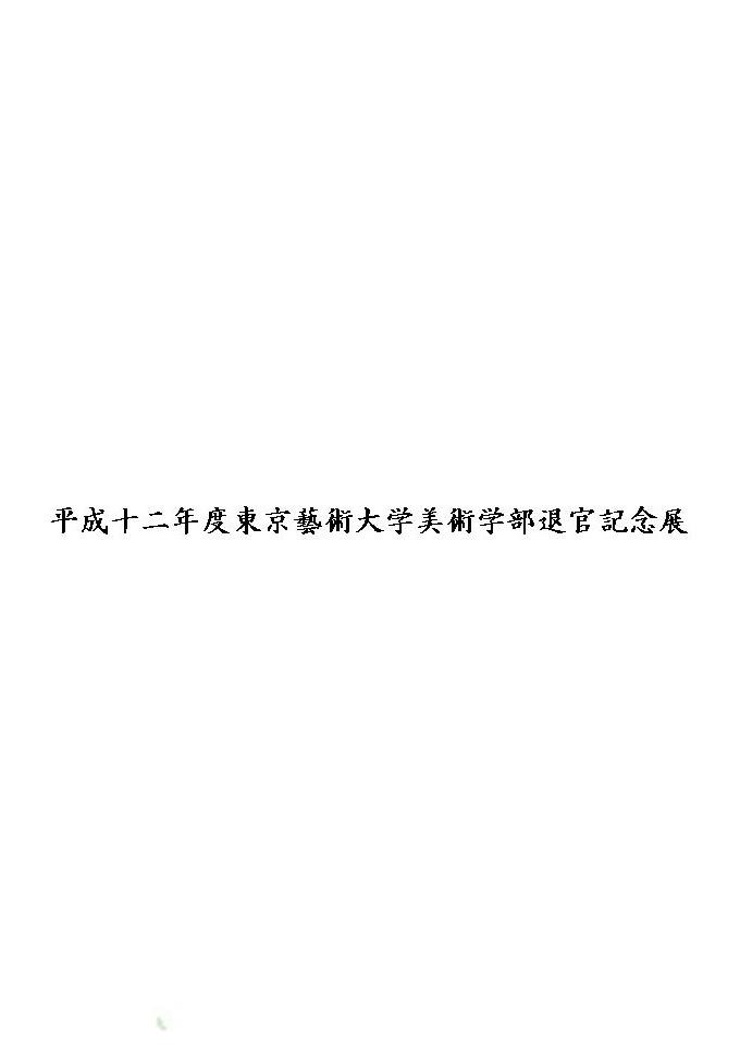 平成12年度東京藝術大学美術学部退官記念展