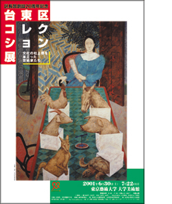 区長賞創設20周年記念 ─ 台東区コレクション展 ─