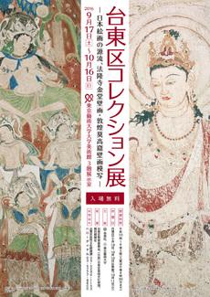 台東区コレクション展 ─ 日本絵画の源流、法隆寺金堂壁画・敦煌莫高窟壁画模写 ─