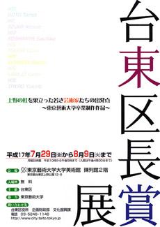 東京藝術大学卒業制作作品: 台東区長賞展