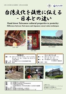 台湾文化を後世に伝える―日本との違い