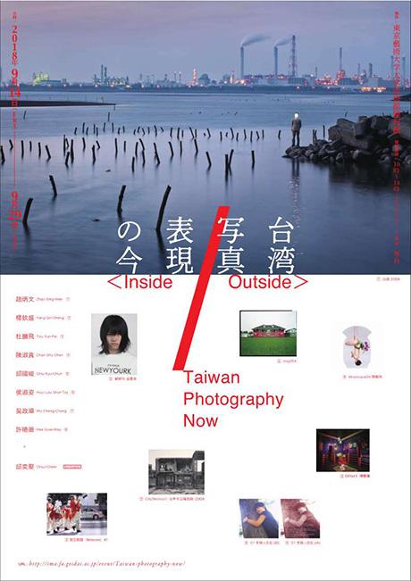 台湾写真表現の今〈Inside / Outside〉