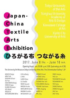 Japan-China Textile Arts Exhibition ─ ひろがる布 つながる糸 ─