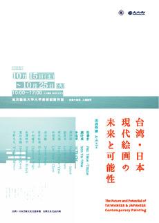 台湾・日本 現代絵画の未来と可能性