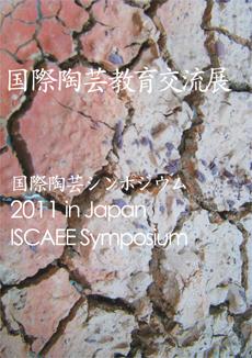 国際陶芸教育交流展