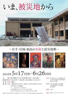 いま、被災地から ─ 岩手・宮城・福島の美術と震災復興 ─