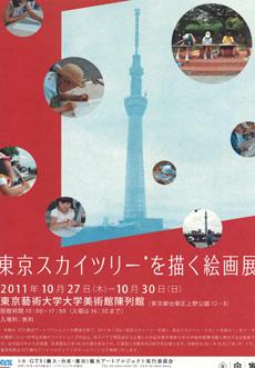 東京スカイツリー®を描く絵画展