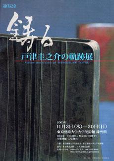退任記念: 戸津圭之介の軌跡展