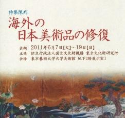 特集陳列 海外の日本美術品の修復 在外日本古美術品保存修復協力事業