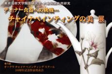 東京藝術大学陶芸研究室・大倉陶園共同研究 ディナー食器への挑戦 チャイナペインティングの美展