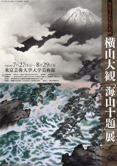 横山大観「海山十題」展 発見された幻の名画