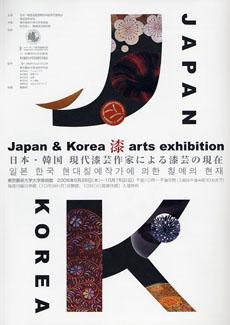 Japan & Korea 漆 arts exhibition ─ 日本・韓国 現代漆芸作家による漆芸の現在 ─