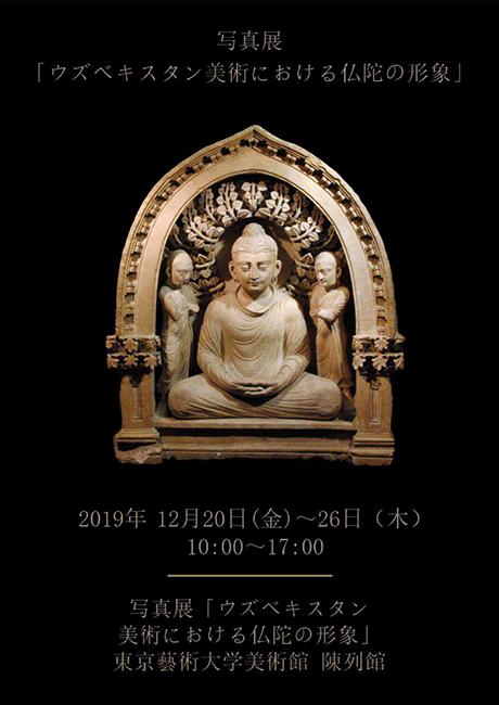 写真展「ウズベキスタン美術における仏陀の形象」