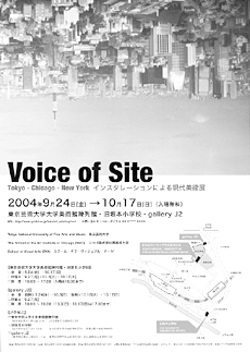 Voice of Site Tokyo ─ Chicago ─ New York インスタレーションによる現代美術展