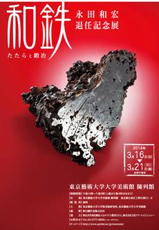 和鉄 たたらと鍛冶 永田和宏退任記念展