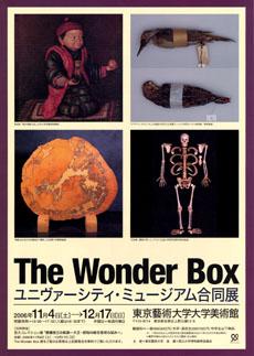 The Wonder Box展 ─ ユニヴァーシティ・ミュージアム合同展 ─