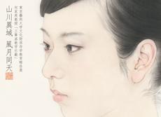 東京藝術大学大学院文化財保存学教育報告展「山川異域 風月同天」