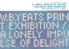 アイルランド ─ 日本外交関係樹立60周年記念 歓喜への孤独な衝動 W.B.イェイツ版画展