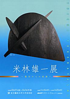 東京藝術大学退任記念 米林雄一展 ─ 微空からの波動 ─