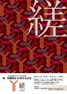 縒 ─ 染織開設50周年記念展