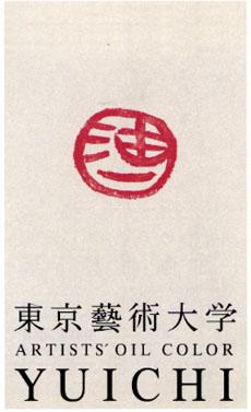「油画の具」東京藝術大学・ホルベイン工業株式会社 産学共同研究「理想的な油絵具の研究」報告 産学共同開発 藝大ブランド油絵具「油一」