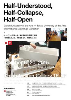チューリッヒ芸術大学+東京藝術大学 国際交流展 「半解をただよう、半壊をあるく、半開のあいだ」