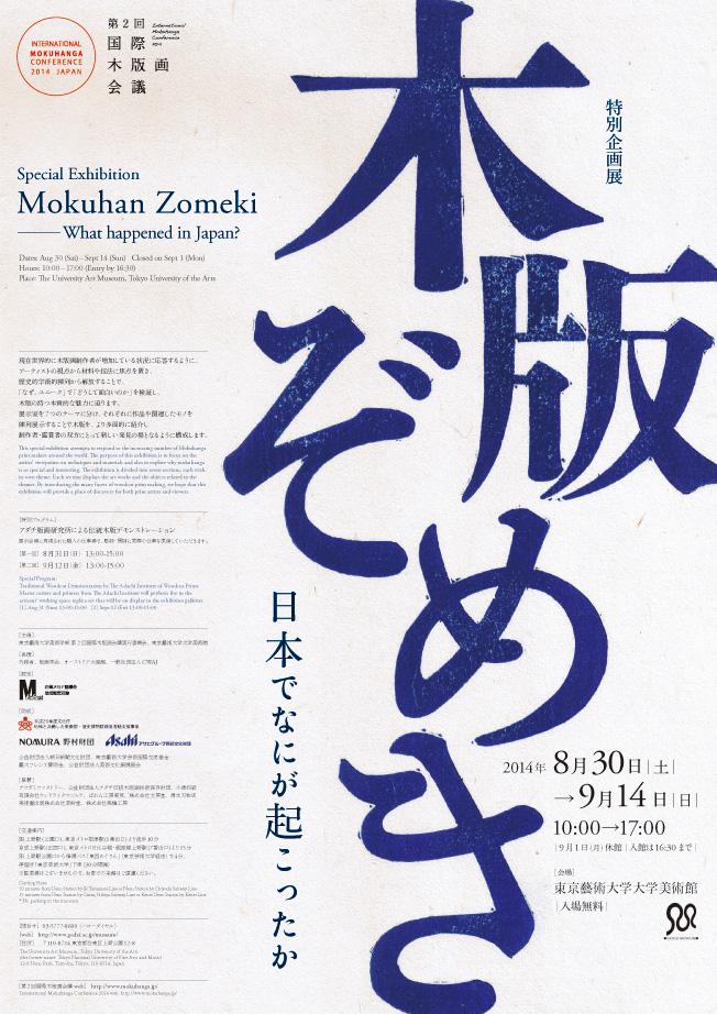 第2回国際木版画会議 特別企画展 木版ぞめき ─ 日本でなにが起こったか ─
